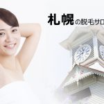 札幌のおすすめ脱毛サロン・医療脱毛クリニック