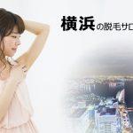 横浜のおすすめ脱毛サロン・医療脱毛クリニック
