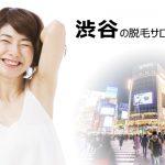 渋谷のおすすめ脱毛サロン・医療脱毛クリニック