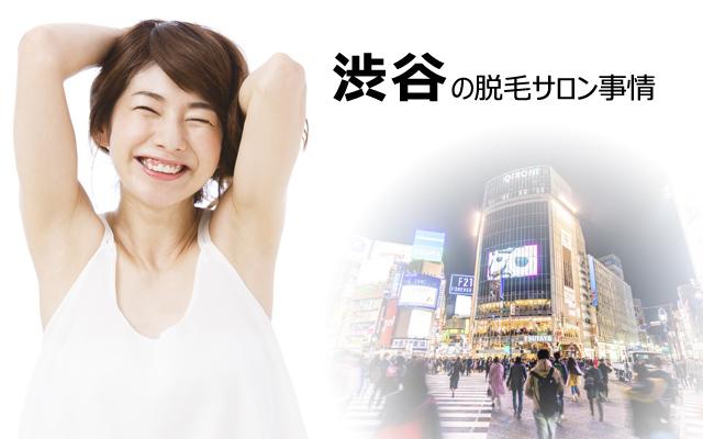 渋谷の脱毛サロン事情