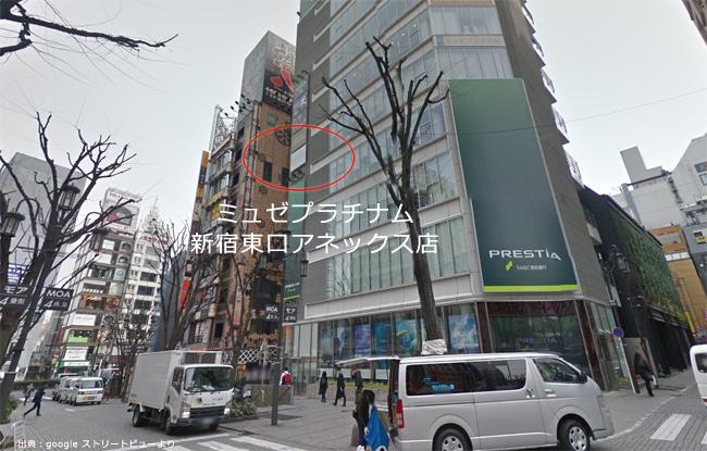 ミュゼプラチナム 新宿東口アネックス店