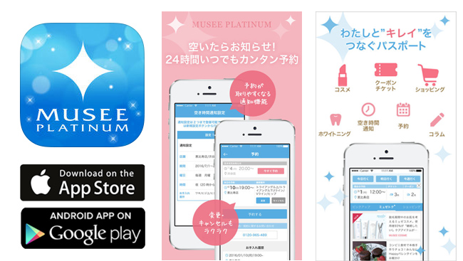ミュゼ アプリ予約のイメージ