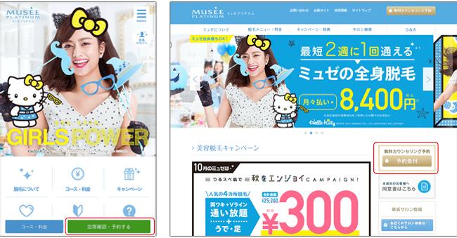 ミュゼ WEBサイト画面(PC版・スマホ版)