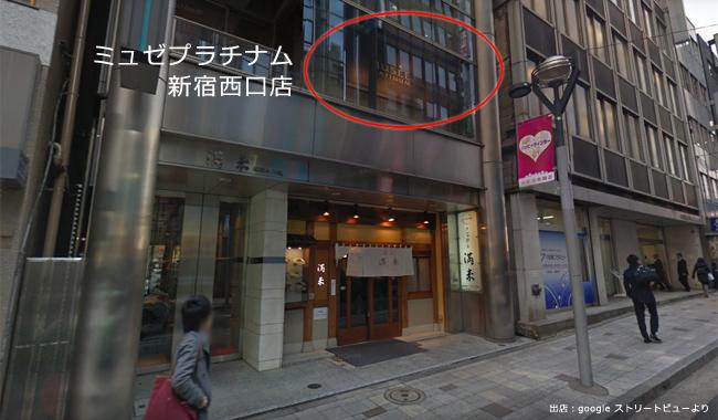 ミュゼプラチナム新宿西口店(西新宿)