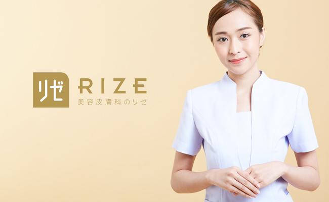 リゼの美容スタッフのイメージ